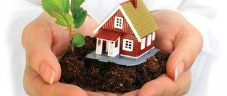 Дарственная на землю и дом - особенности оформления