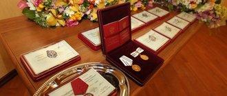 Какие государственные награды не входят в состав наследства?