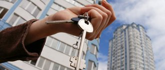 Какие основные способы передачи недвижимого имущества?