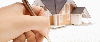 Снятие обременения с квартиры при полном погашении кредита