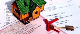 Как продать полученную в дар квартиру если даритель жив?