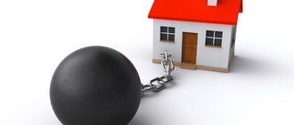 Что такое обременения права на недвижимое имущество?