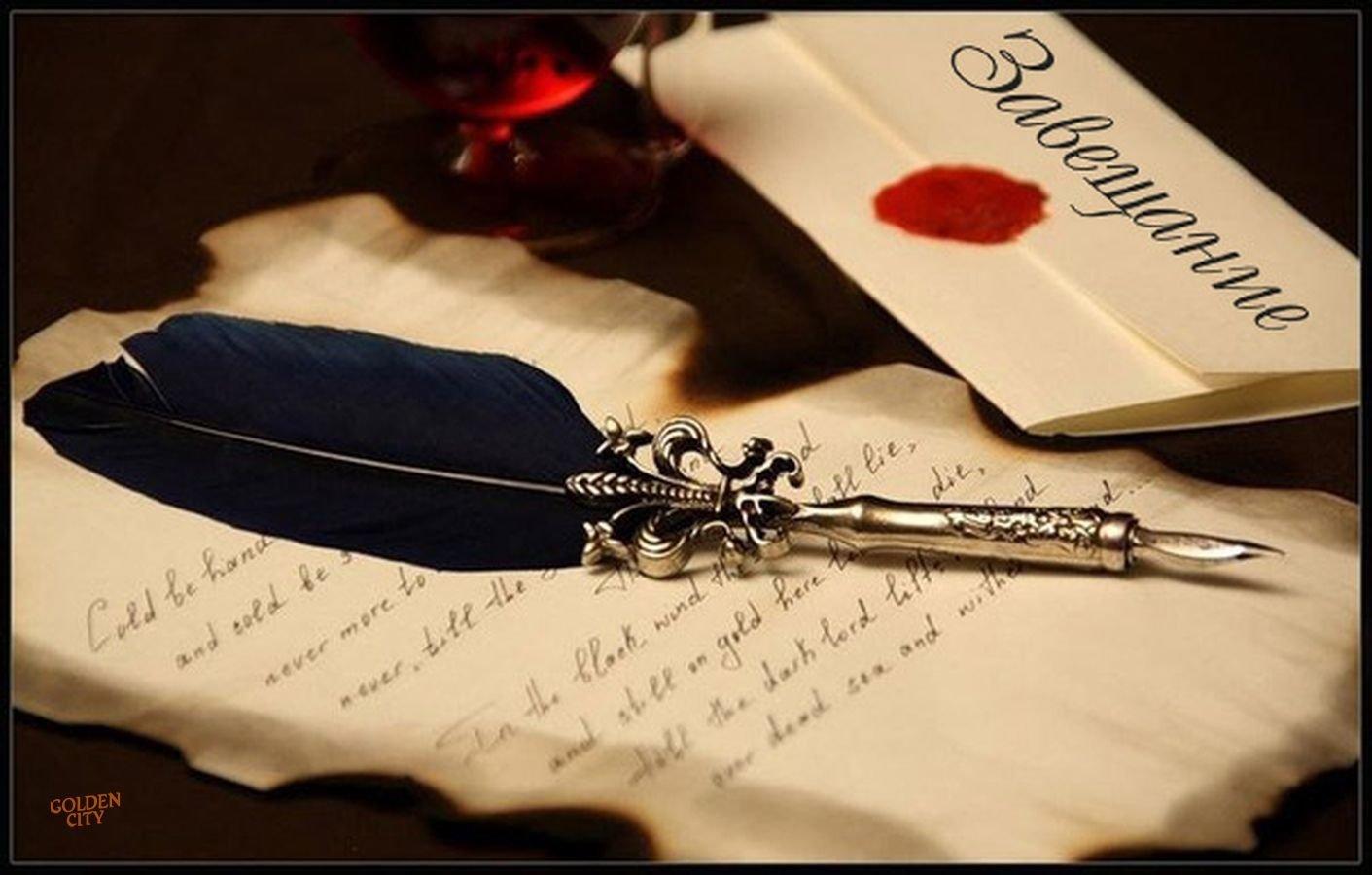 Читаю свой дневник листаю я те дни где от руки твоё письмо ты меня прости